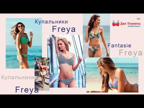 Купить купальники Freya, Fantasie 2018 в Москве, в СПб
