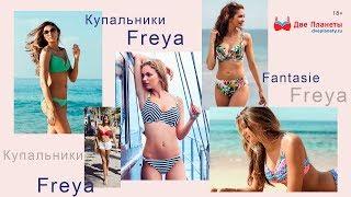 Купить купальники Freya, Fantasie 2018 в Москве, в СПб(, 2018-09-13T08:26:26.000Z)