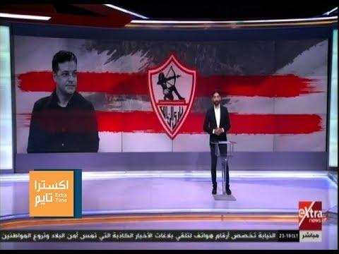 اكسترا تايم | جلسة حاسمة بين مسئولي الزمالك وأحمد توفيق