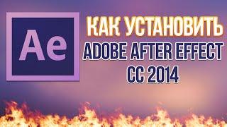 [Урок]Как установить adobe after effects cc 2014