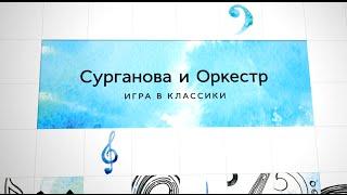 """Сурганова и Оркестр - Фильм о создании альбома """"Игра в классики"""""""