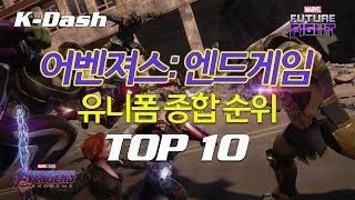 엔드게임 유니폼 종합 순위 TOP 10 마블 퓨처 파이트 - Marvel Future Fight Endgame Uniform Rank Top 10