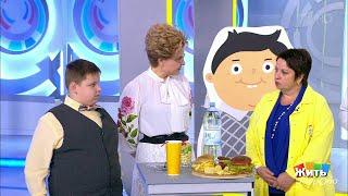 Ожирение у детей.  Жить здорово!  15.11.2018