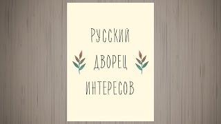Русский дворец интересов