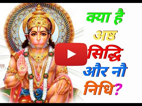 Astha sidhi aur nav nidhi meaning in hindi! Astha sidhi by Hanuman chalisa