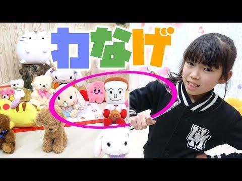 輪投げ対決★景品はぬいぐるみ★にゃーにゃちゃんねるnya-nya channel