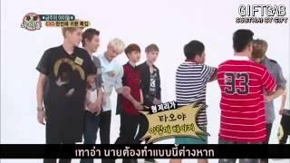 [THAISUB]130814 EXO Weekly Idol Part [1/3]
