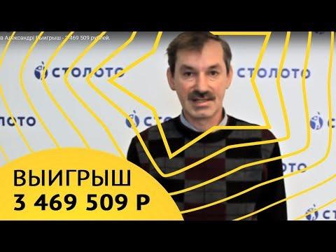 Рапидо| Победитель Соколов Александр| Выигрыш - 3 469 509 рублей.