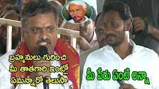 YS Jagan Interacts with Brahman Community people in Visakhapatnam |Cinema Politics