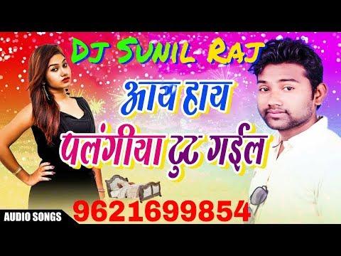 Palangiya Tut Gail Oye Hoye Mixing By Dj Sunil Raj 9621699854