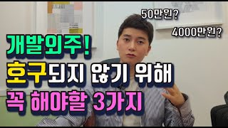 개발외주, 현명하게 맡기기 위한 3가지 방법(Feat.…