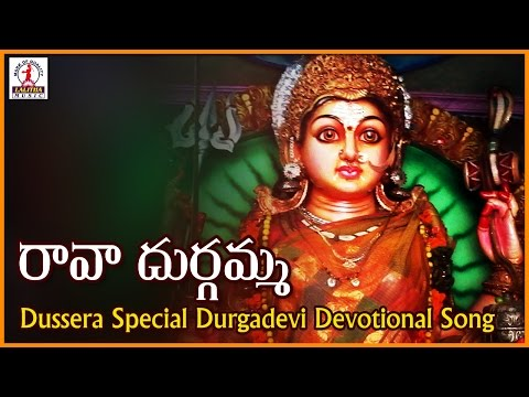 Durga Devi Devotional Songs | Rava Durgamma Talli Telugu Folk Song | Lalitha Audios And Videos