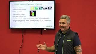 Greenworks Обучение и презентация оборудования для сотрудников компании