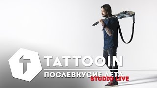 Смотреть клип Tattooin - Послевкусие Лета
