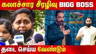 Rajeswari Priya Latest press meet | tamil news Ban Bigg Boss – 4