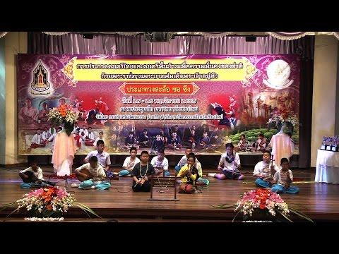 การประกวดดนตรีไทย และดนตรีพื้นบ้าน เพื่อความมั่นคงของชาติ ปี ๒๕๕๗