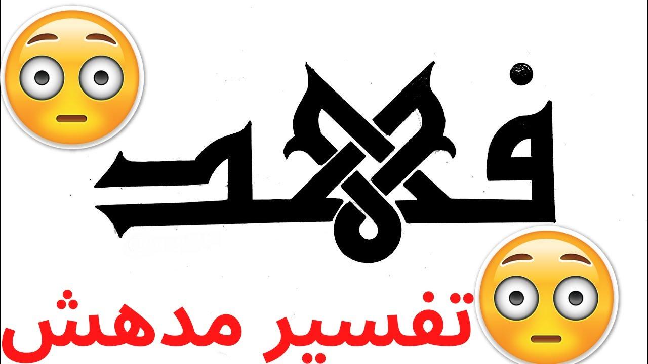 تفسير اسم فهد في المنام تفسير شامل Youtube