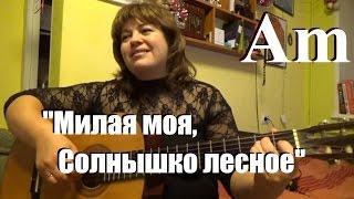 Милая моя, аккорды на гитаре, Юрий Визбор, Em тональность,