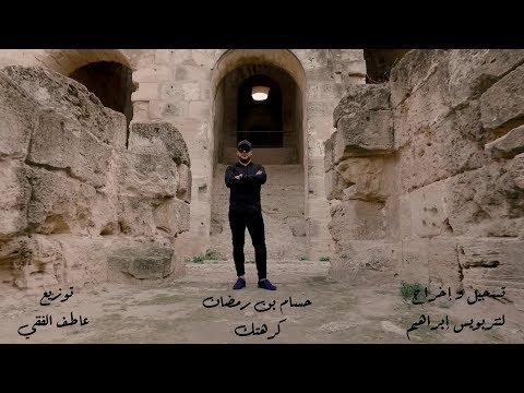 Houssem Ben Romdhane 2019 !!   Krehtak الأغنية الحدث لحسام بن رمضان