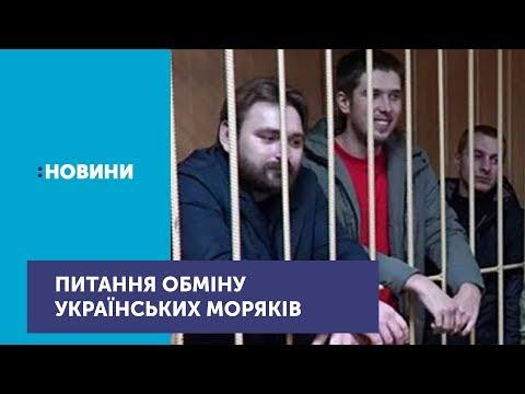 UA:Перший: Росія обговорює з Україною питання обміну затриманих поблизу Керченської протоки українських моряків