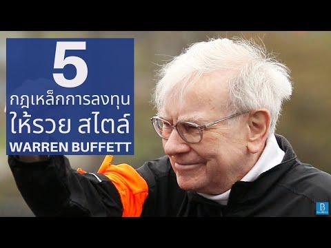 5 กฎเหล็กการลงทุนให้รวย สไตล์ Warren Buffett
