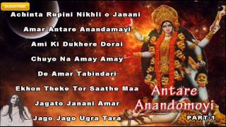 New Bengali Shyama Sangeet | Antare Anandamayi Part I | Bengali Audio Jukebox | Kali Mata Songs
