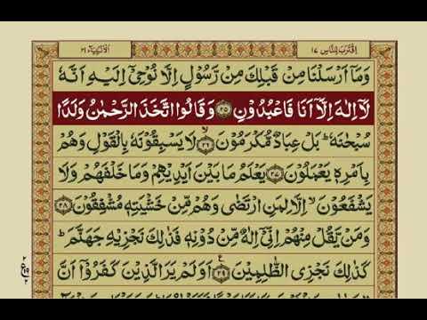 how to read quran sharif