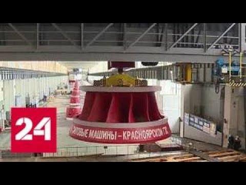 Полвека назад был запущен первый агрегат Красноярской ГЭС - Россия 24