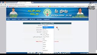 مي Bhoomi مراجعة | كيفية التحقق AP سجلات الأراضي على الانترنت | تحميل Adangal/Pahani/1B/Fmb على الانترنت