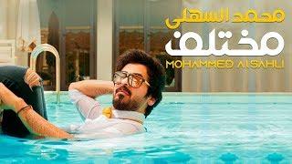 محمد السهلي - مختلف  (فيديو كليب حصري) | 2019