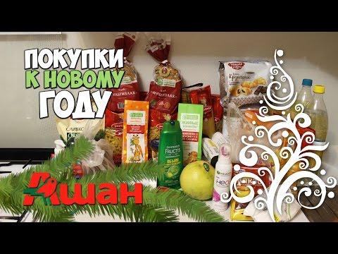 Видео Магазин ашан в симферополе каталог товаров акции цены