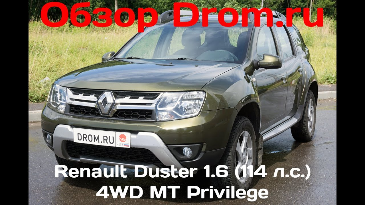 Renault Duster Expression 2016. Обзор автомобиля - YouTube