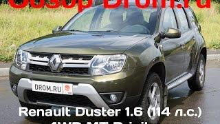 Renault Duster 2016 1.6 (114 л.с.) 4WD MT Privilege - видеообзор(Видеообзор Drom.ru: Renault Duster 2015 1.6 (114 л.с.) 4WD MT Privilege Характеристики, фотографии, цены: ..., 2016-07-21T06:07:59.000Z)