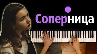Алена Швец - Соперница ● караоке | PIANO_KARAOKE ● + НОТЫ & MIDI