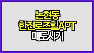 [매일경제TV-생방송 부동산 투데이] 논현동 한진로즈힐…