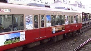 鉄虎アーカイブス-阪神8000系ラッピング電車「沖縄ジャックトレイン」-