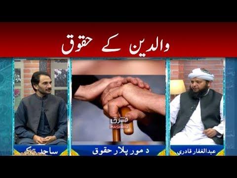 Noor-e-Islam | 7th-February-2020 | Mashriq TV