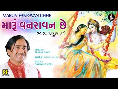 Marun Varavan Chhe | મારું વનરાવન છે (કૃષ્ણ રાસ) | Singer: Praful Dave | Music: Gaurang Vyas