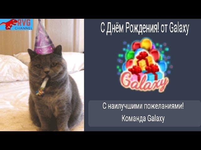 Galaxy - Чат, Знакомства. С ДНЁМ РОЖДЕНИЯ