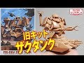 ガンプラ 旧キット 600円「1/144 ザクタンク (MS-06V ZAKU TANK)」#01開封・組立・素…