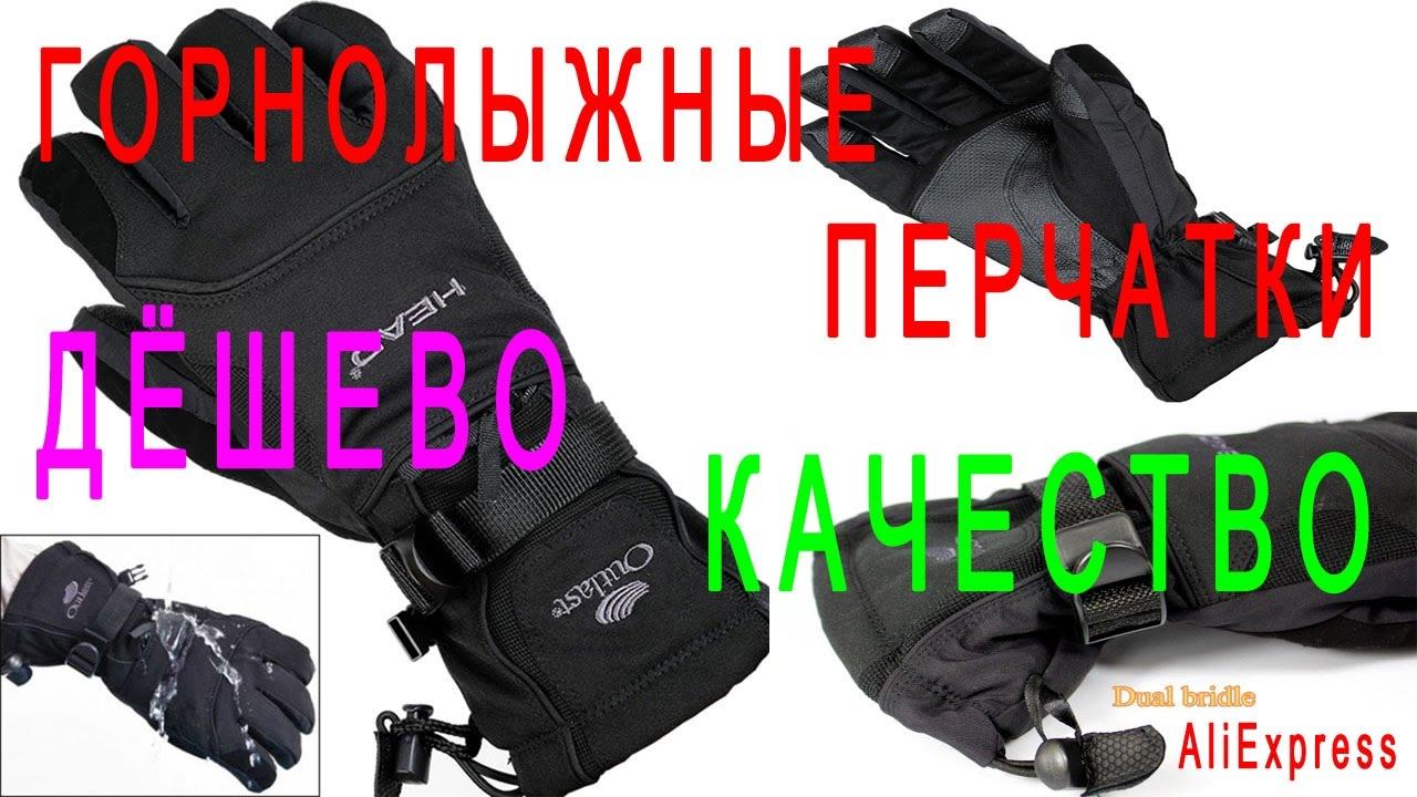 Продажа горнолыжной экипировки купить горнолыжную экипировку бу на доске объявлений olx. Kz. Покупай товары категории