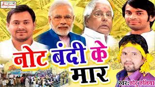 Full HD. मोदी कवन रहल कसूर हो.Modi Kawan Rahal Kasur- Chhotu Chhaliya. New Bhojpuri Hit Songs.2017