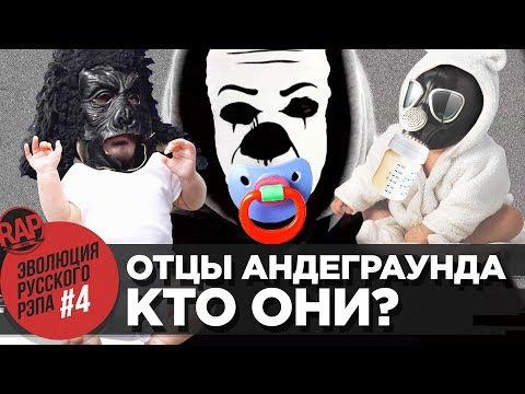 Сексуальный русский рэп