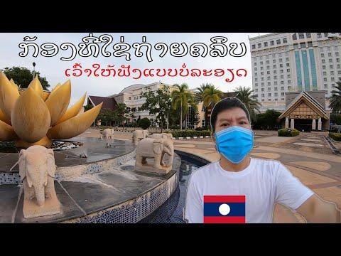 ເວົ້າເລື່ອງກ້ອງທີ່ປະດັບດິນໃຊ້ຖ່າຍຄລິບໃຫ້ຟັງແບບບໍ່ລະອຽດເດີWalking around near Mekong river, Vientiane