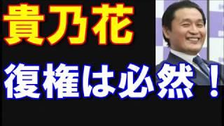 相撲界で唯一の一代年寄 貴乃花親方がこのままであるわけがない。復権への道のりは見えている。 貴乃花親方 動画 13