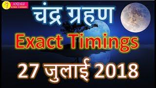 27 जुलाई चन्द्र ग्रहण सूतक और ग्रहण का समय जानें | Chandra Grahan 27 July 2018 Timing
