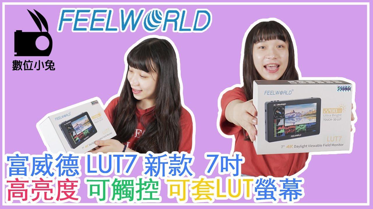 [螢幕] 數位小兔 FeelWorld 富威德 LUT7 7吋 高亮度 可套色 觸控 監視螢幕