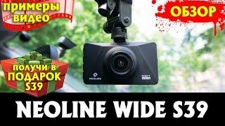 видео Neoline Wide S39