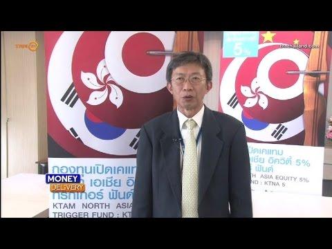 Money Delivery : เศรษฐกิจ North Asia ยังโตทางเลือกใหม่ของนักลงทุน