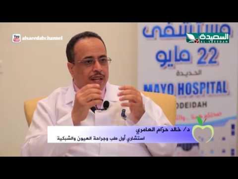 صحتك في رمضان 2017 - الحلقة التاسعة والعشرين : إصابات العيون